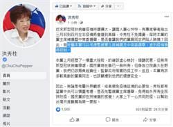 洪秀柱籲暫緩黨主席補選 黨中央:如期進行