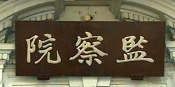 邱太三涉關說2度彈劾未過  監院擬下午說明
