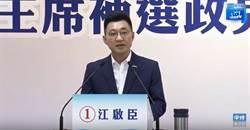 藍政見會/江啟臣:九二共識過時 欠缺彈性