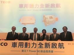 東元今日發表90KW馬達及驅動器搶攻亞太市場