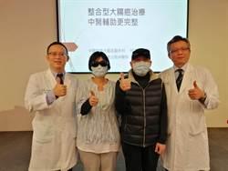 中西雙管齊下 大腸癌治療造福患者
