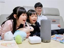 中華電信i寶貝智慧聲控服務推優惠 陪你防疫宅在家