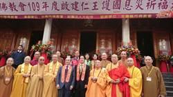 台灣佛教界為新冠肺炎祈福 賴清德捻香宣讀祝禱文