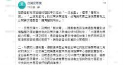 陸配子女入台政策一日三變 民眾黨:陸委會「看報治國」