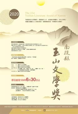 南投玉山文學獎徵件 文青快動生花妙筆