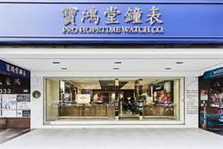寶鴻堂忠孝店開幕  腕表Select Shop成為未來主流