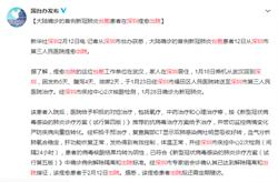 2020武漢風暴》首例在陸確診新冠肺炎台胞  今於深圳痊癒出院