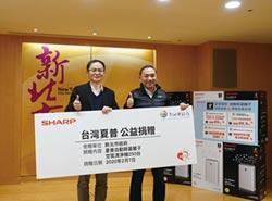 台灣夏普響應防疫戰 捐贈新北市空氣清淨機