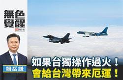 賴岳謙:如果台獨操作過火!會給台灣帶來厄運!