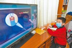 武漢百萬中小學生 線上開學