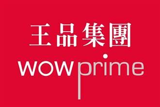 《觀光股》王品上月、上季營收齊登同期高 台灣去年重返百億關