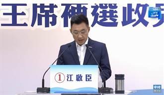 「民進黨專橫跋扈」江啟臣提五大訴求改革