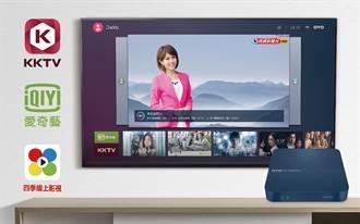 防疫在家選這味 OVO聯合愛奇藝KKTV四季線上推追劇優惠
