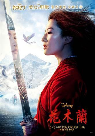 《花木蘭》海報釋出 劉亦菲90%動作戲親上陣