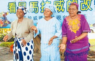 馬拉威法院宣布民進黨總統當選無效