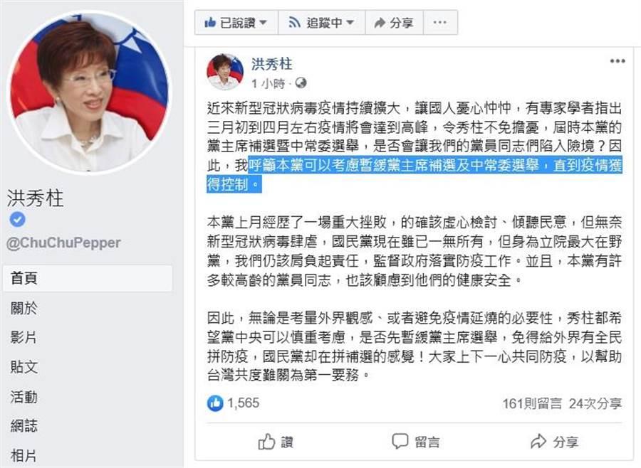 洪秀柱在脸书呼吁暂缓党主席补选及中常委改选。 (摘自洪秀柱脸书)