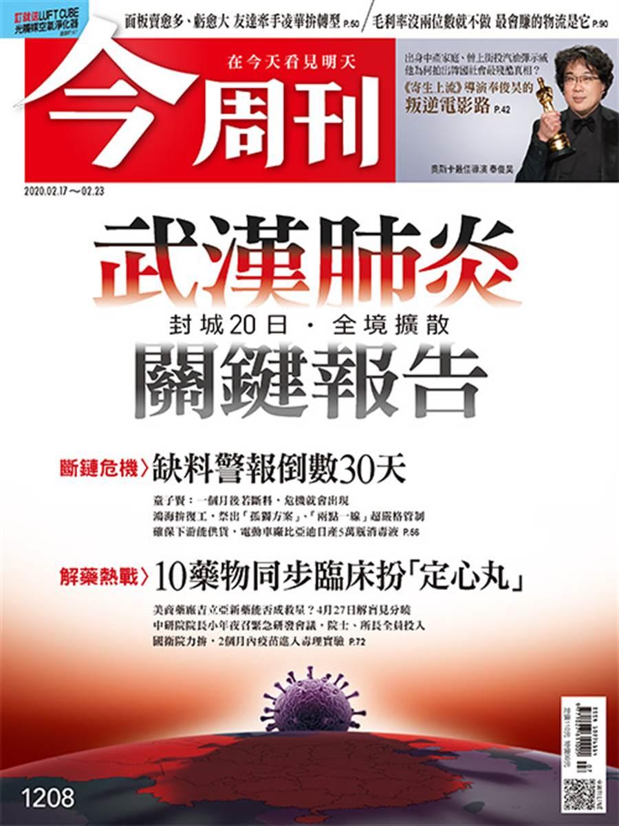 更多內容,請參閱最新一期《今周刊》(第1208期)