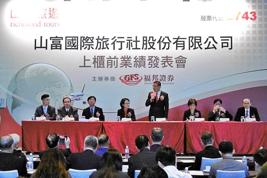 山富旅遊12日舉行上櫃前業績發表會,中立者為董事長陳國森。(記者林資傑攝)