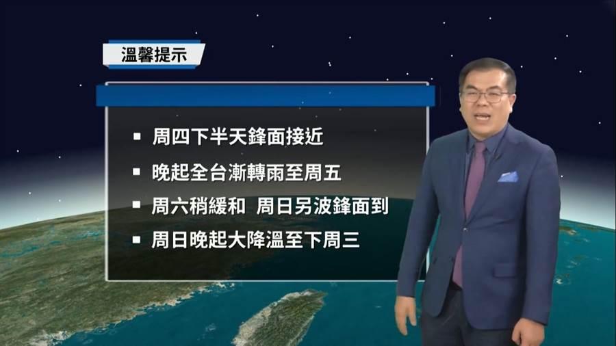 氣象專家彭啟明在《天氣風險》指出,周六(15)將有新一波乾冷鋒面到來,周日(16)全台氣溫極凍。(摘自臉書:天氣風險)
