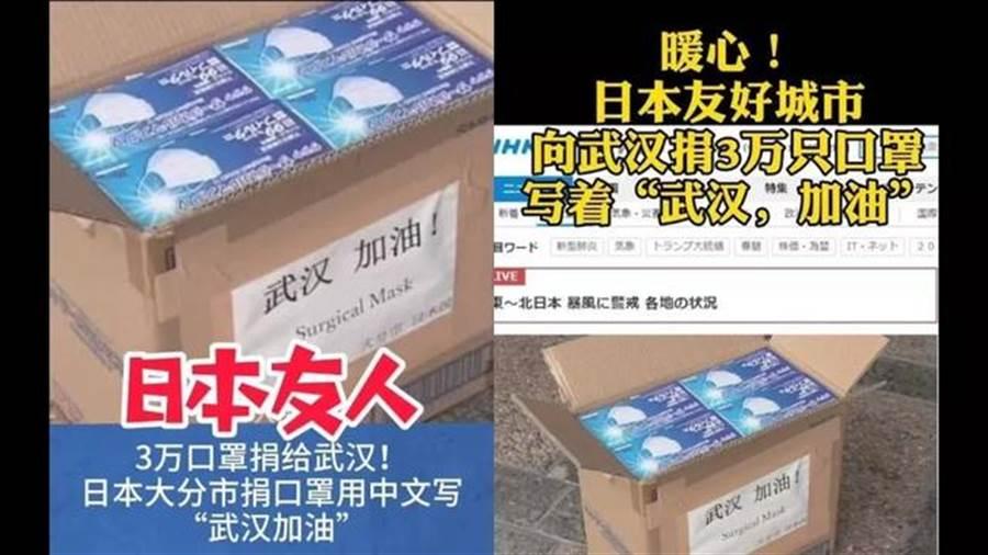 日本捐贈醫療物資的信息在大陸網上瘋傳,讓許多網民心情很複雜。(圖/網路)