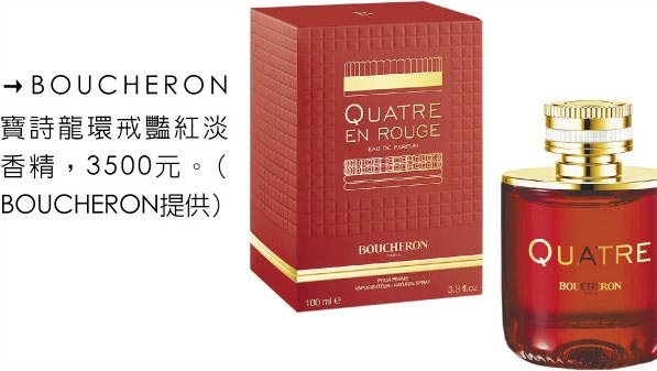 BOUCHERON寶詩龍環戒豔紅淡香精,3500元。(BOUCHERON提供)