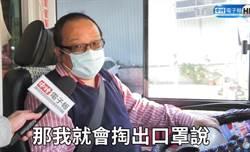 獨/乘客上車未戴口罩 暖司機無私送萬人讚爆