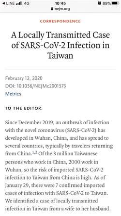 台灣第一篇新冠肺炎論文 中部大型醫院發表在國際頂尖期刊