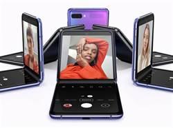 《科技》三星翻蓋摺疊智機Galaxy Z Flip,啟動預購