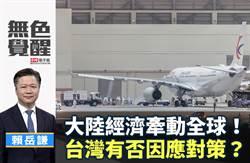 無色覺醒》賴岳謙:大陸經濟牽動全球!台灣有否因應對策?