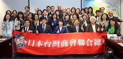 日本台灣商會聯合總會拜會  盧秀燕盼鞏固台日關係續創新商機