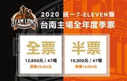 中職》2020統一獅台南主場賽事 年度季票全面開賣
