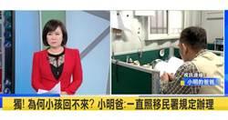 小明爸親上火線「委屈」說分明 廣告小妹嗆:不承認「北京戶口」好處多