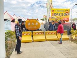 防堵私設攤販 台灣燈會美食區封入口