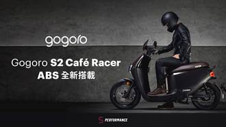 Gogoro S Performance ABS 車系再添兩款新車 選擇更多