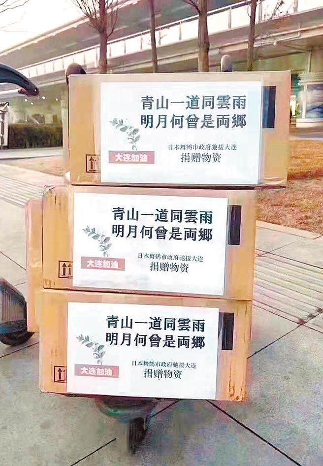 日本各界積極馳援中國。其援助物資上,有不少中國古典詩詞成為標配。(摘自網路)