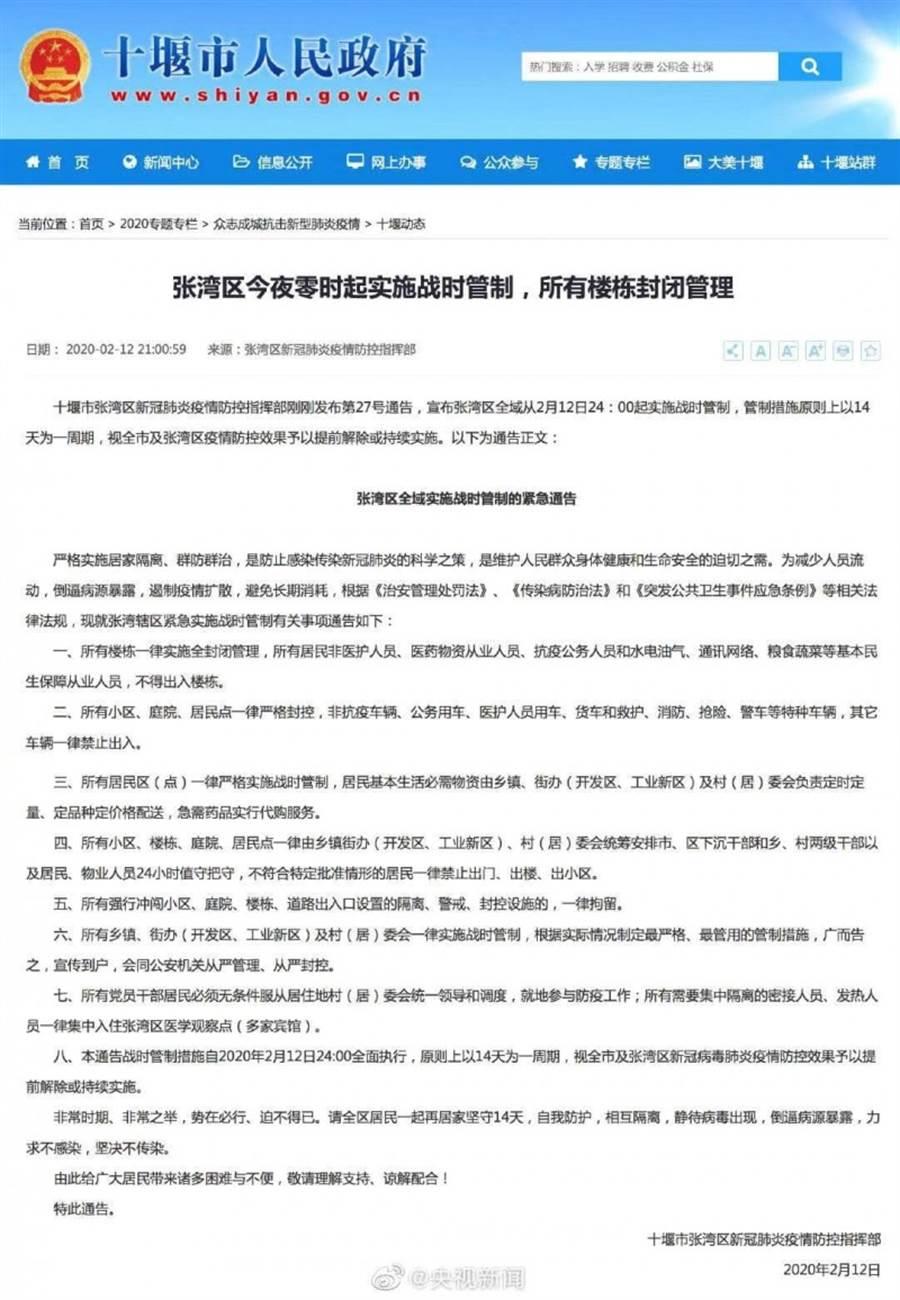 湖北省十堰市張灣區宣布戰時管制。(圖/翻攝自微博)