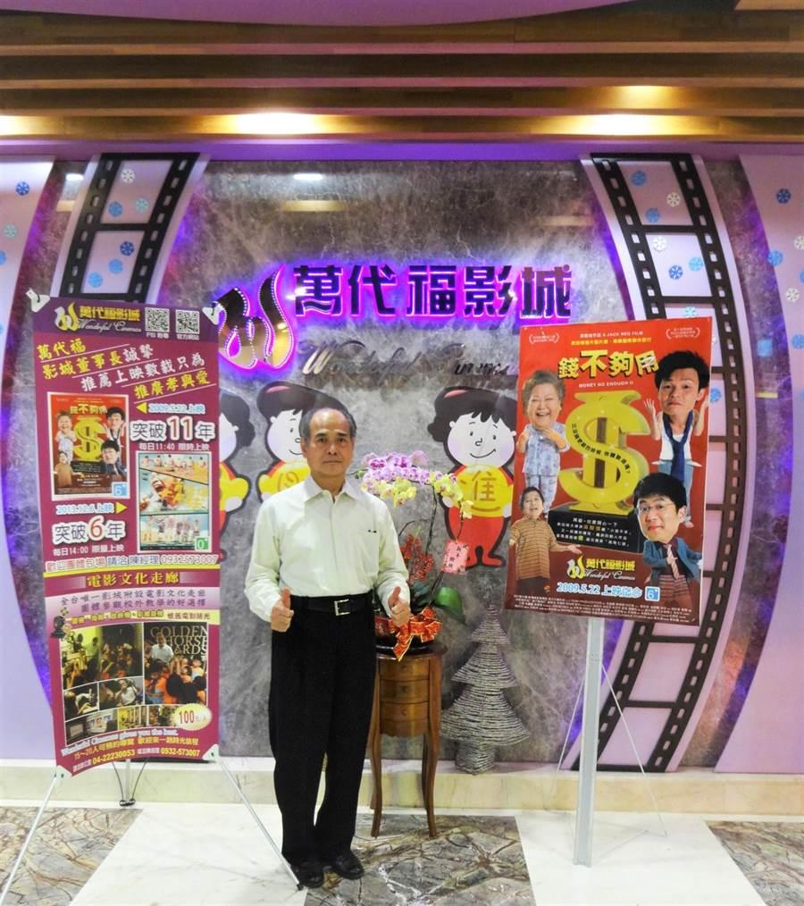 台中市萬代福影城董事長黃炳熙宣布,14日起取消特早場及末晚場,但播放達11年的《錢不夠用2》仍繼續上映。(盧金足攝)