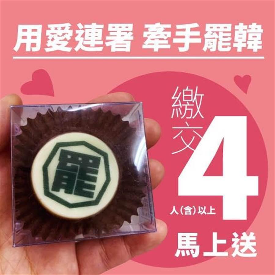 罷韓團體情人節將送「罷字巧克力夾心小蛋糕」。(圖/摘自Wecare高雄臉書)