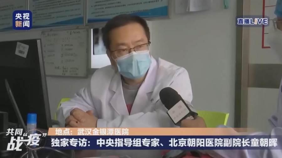 北京朝陽醫院副院長童朝暉。(取自央視)