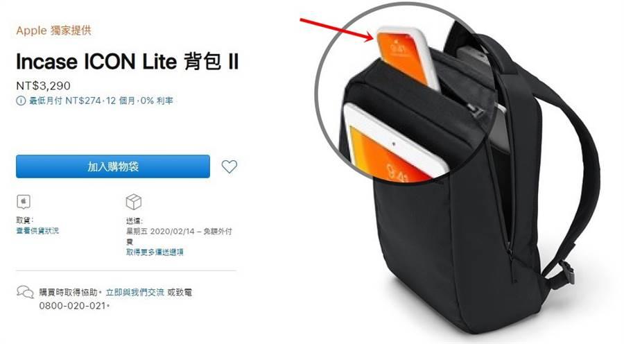 蘋果官網上架新款背包,出現了無瀏海的 iPhone,引起關注。(黃慧雯製)