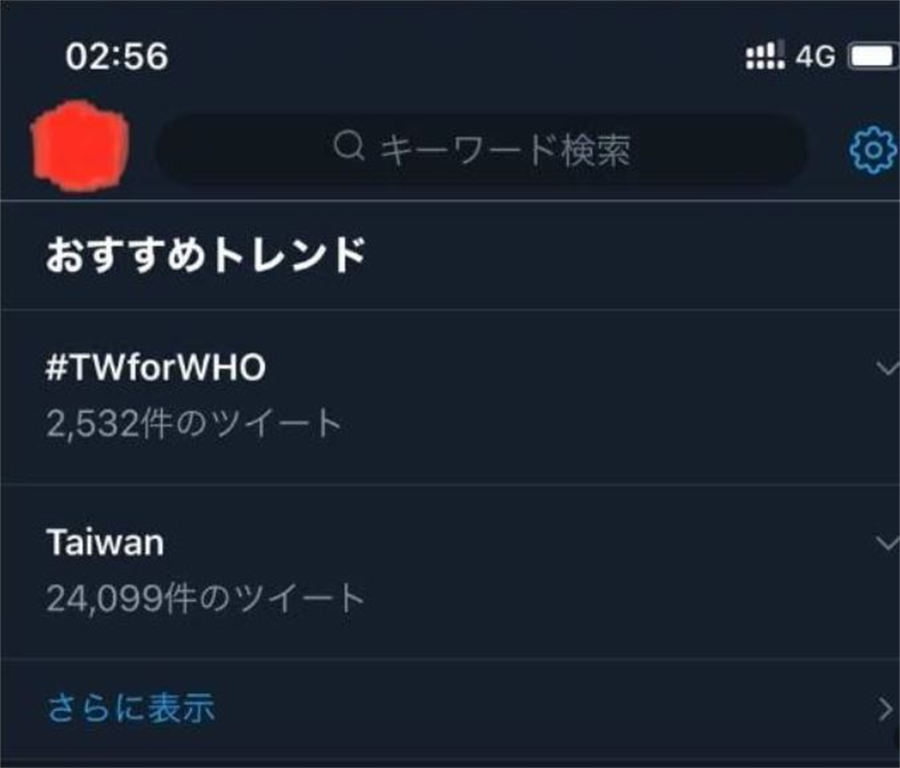 有網友在推特的推薦搜尋中發現,竟有超過2500則標註「#TWforWHO」的推文。(圖/截自Dcard )