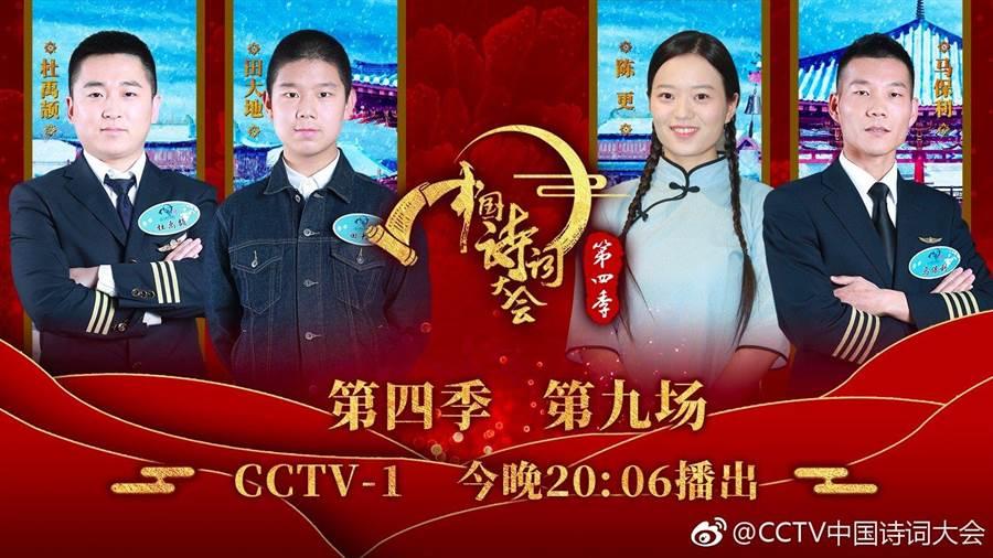 大陸廣電總局釋出《中國詩詞大會》第4季版權給各級廣播電視台播出。(取自新浪微博@CCTV中國詩詞大會)