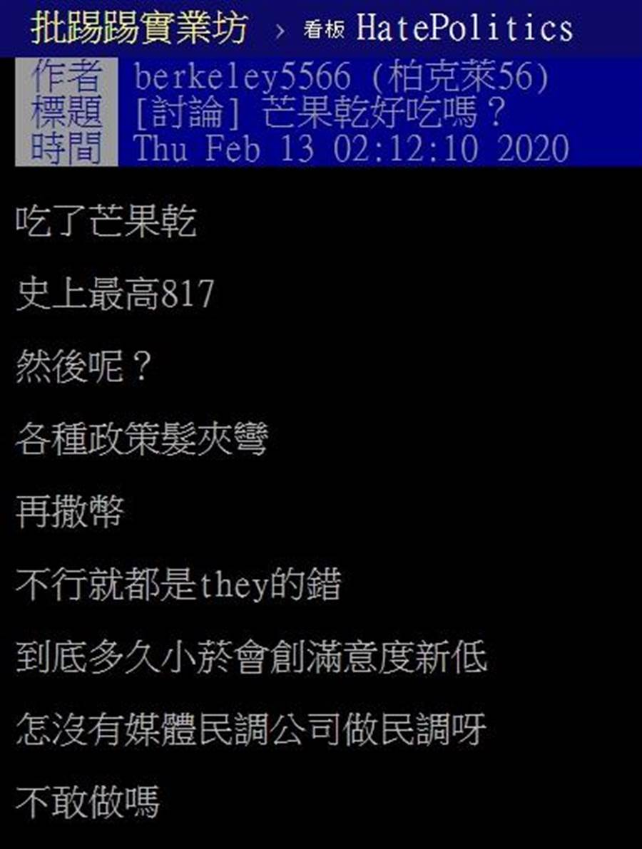 PTT网友发文。 (图/翻摄自「批踢踢实业坊」)
