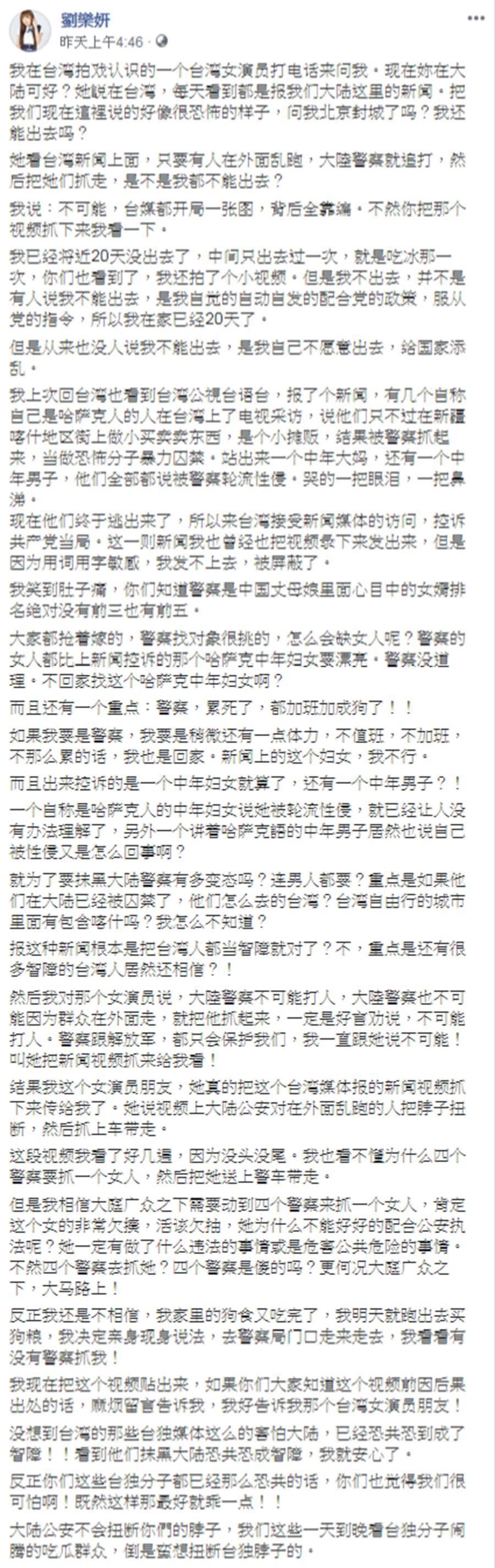 劉樂妍臉書全文。(圖/劉樂妍臉書全文)