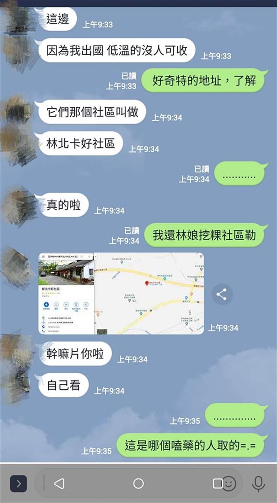 朋友請他將包裹寄到「林北卡好社區」(圖/由網友 Hsien Lun Wang授權提供)