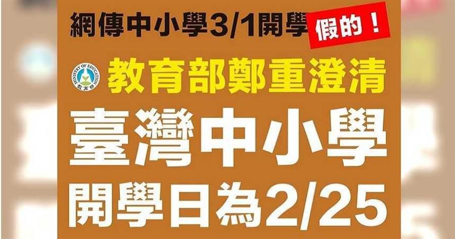 教育部今日鄭重澄清,高級中等以下學校開學日為2月25日。(圖/教育部官方臉書)