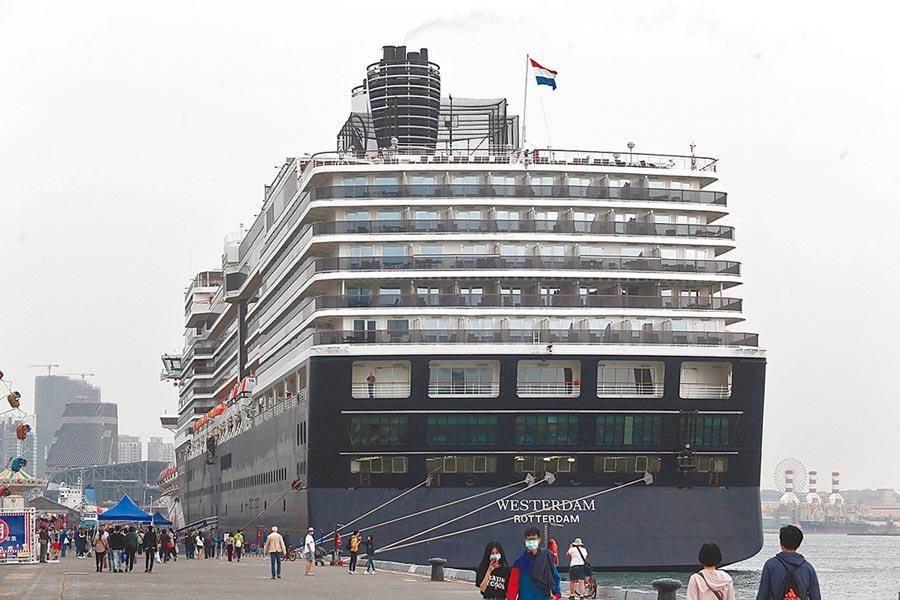 圖為威士特丹號2月4日停靠高雄港七號碼頭一景。(資料照片 中央社)