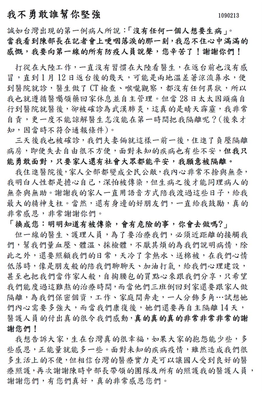 我國第10例新冠肺炎病例康復,發出公開信。(圖/中央流行疫情指揮中心提供)