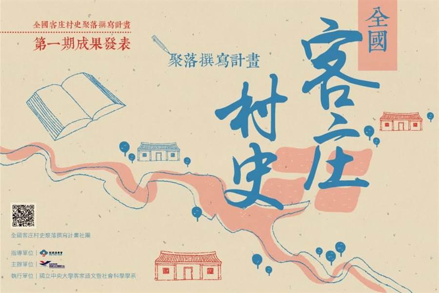 「全國客庄村史聚落撰寫計畫第一期」文稿成果發表會將於15日在台灣客家文化館登場。(客家文化發展中心提供/何冠嫻苗栗傳真)