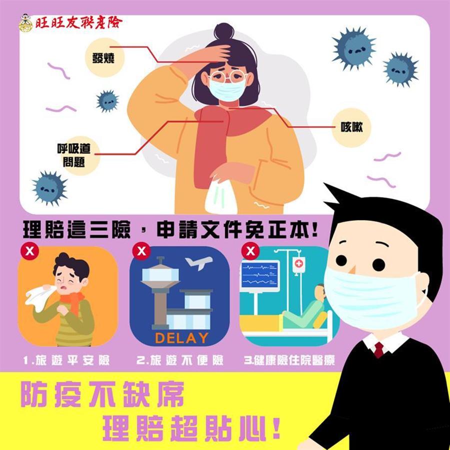 旺旺友聯針對新型肺炎理賠有三項目免正本。(圖/旺旺友聯提供)